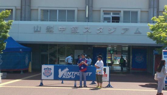Kose Sports Park : 正面