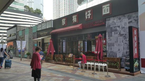 Shanghai Wujiang Road Entertainment Street: Noodle restaurant