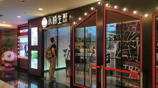 Shanghai Wujiang Road Entertainment Street : Xiao Yang Sheng Jian new shop