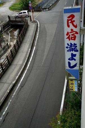 Takiyoshi