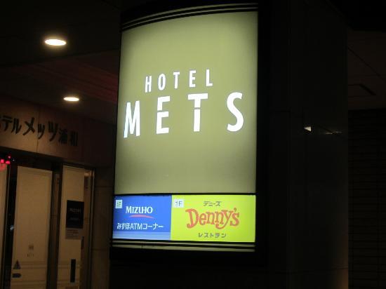 Hotel Mets Urawa: 看板