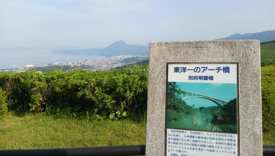 Murata Timehills Beppu Bay Service Area (Lover's Sanctuary)