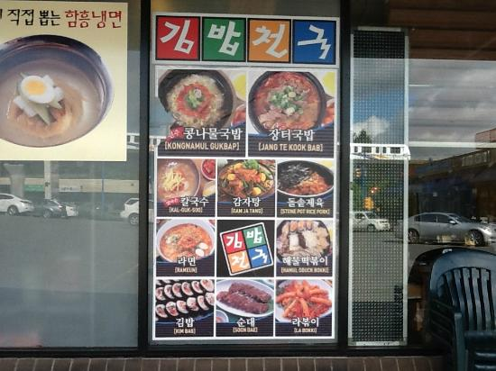 Best Korean Food Coquitlam