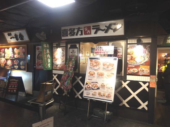 Kyoto Ramen koji