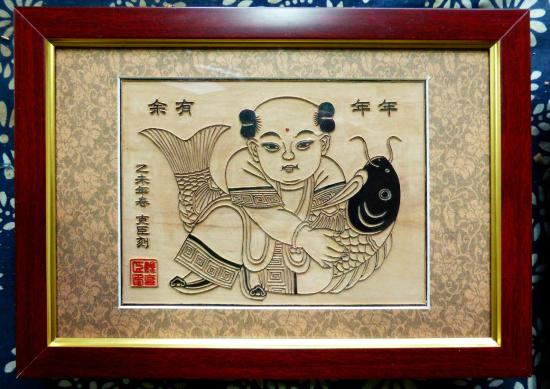 Yangjiabu Folk Culture Village: Woodcut Printing Block. ( framed artwork )