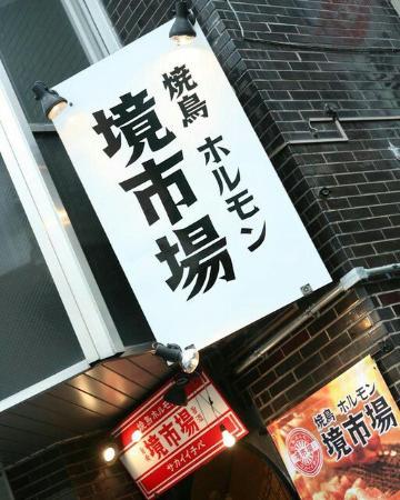 Sakaiichiba : 境市場