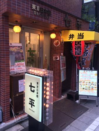 Tokyo Nihombashi Shichibei