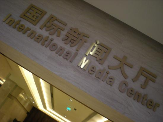 Gehua New Century Hotel : Media Center