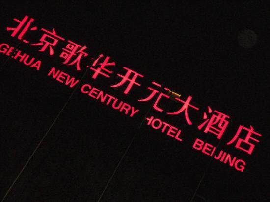 Gehua New Century Hotel: Exterior