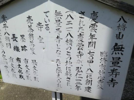 Muryoju-ji Temple