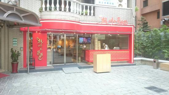 杭州小籠湯包 民生店
