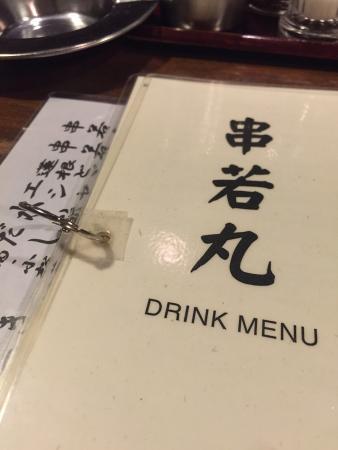 Kushiwakamaru: photo0.jpg