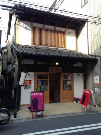 Toshima Ward Tokiwaso Street Rest Place