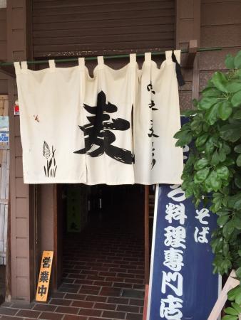 Ajidokoro Mugi