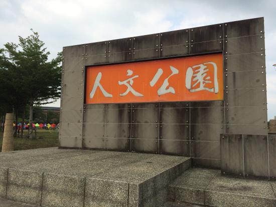 Renwun Park