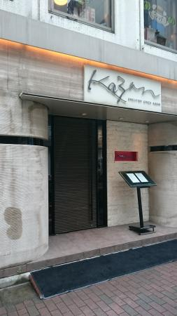Shellfish Ginza KAZAN: 銀座3丁目 高級感のある入口