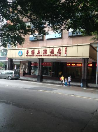 Overseas Chinese Friendship Hotel: The outside of the hotel! Much to my surprise, it was a good stay! I will be back.