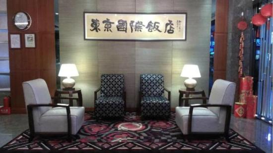 Photo of Tokyo International Hotel Taipei
