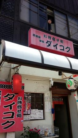 Daikoku Tavern Cafe