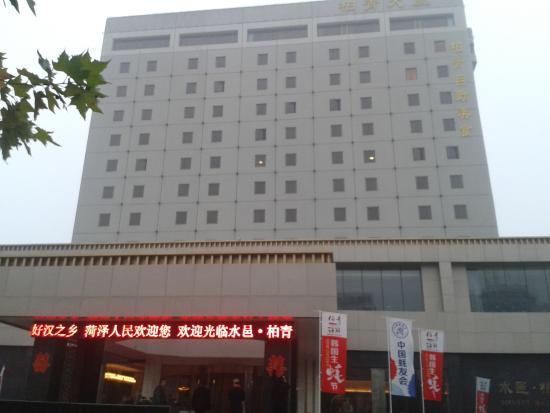 Shuiyi Huangjia Hotel