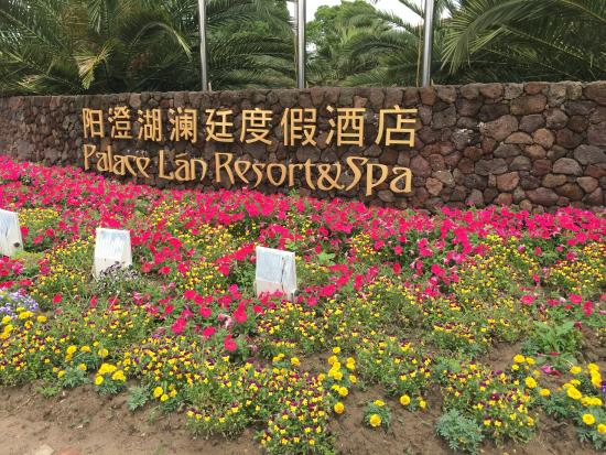 Palace Lan Resort & Spa Suzhou: Entrance Sign