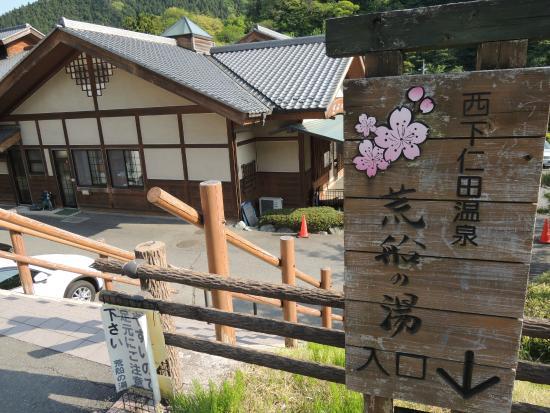 Arafune no Yu