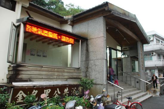 Jin Shan Hot Spring