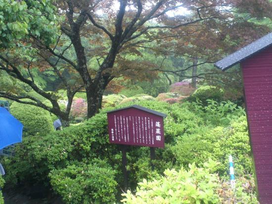 Horai Garden: この立派なお庭が無料とは・・・