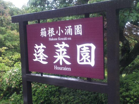 Horai Garden: 目印です
