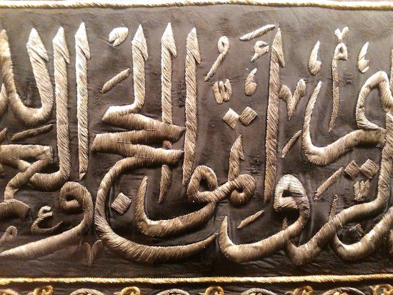 Footprint of the Prophet (pbuh) - Picture of Turkish and