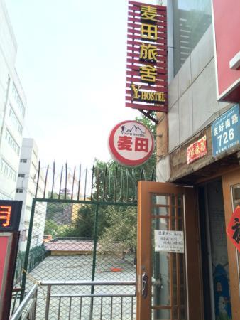 Maitian International Youth Hostel: 門口