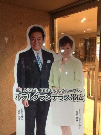 Hotel Grand Terrace Obihiro : photo3.jpg