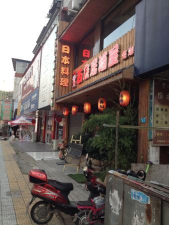西京居酒屋