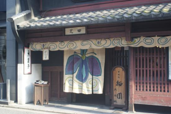 Hotel Gimmond Kyoto: 散歩その2