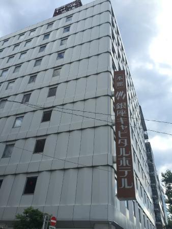 Ginza Capital Hotel Main: 外観