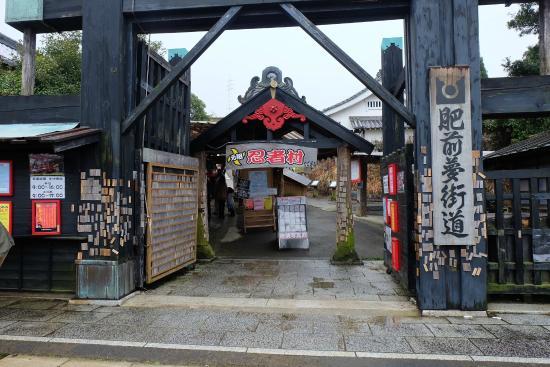 Hizen Yumekaido: 入口