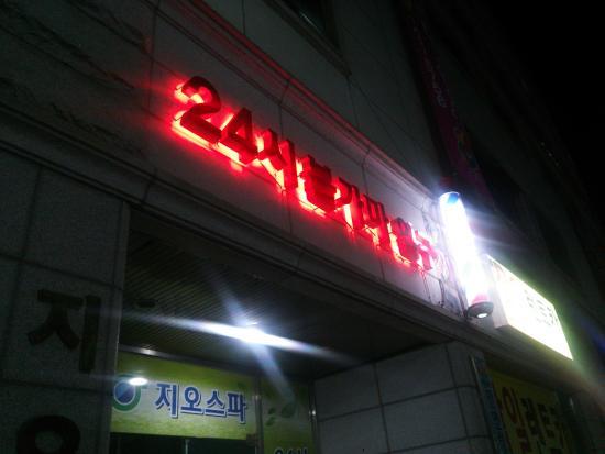 Suncheon, Zuid-Korea: ジオスパ