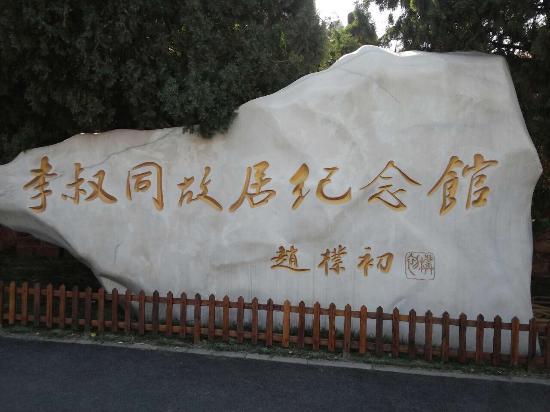 The Former Residence of Li Shutong