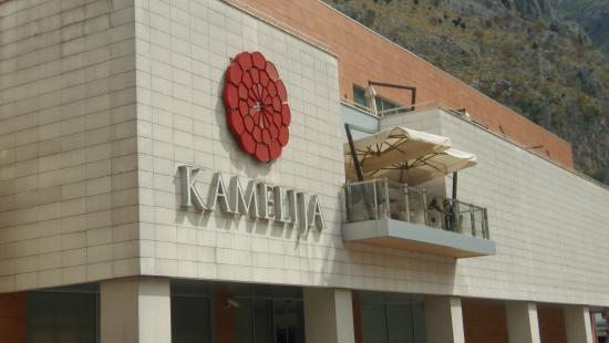 ‪Shopping Center Kamelija‬