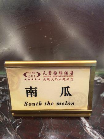 Tiangui International Hotel : Breakfast signs! Chinese to English translation remains hard. Check out what's in there yourself