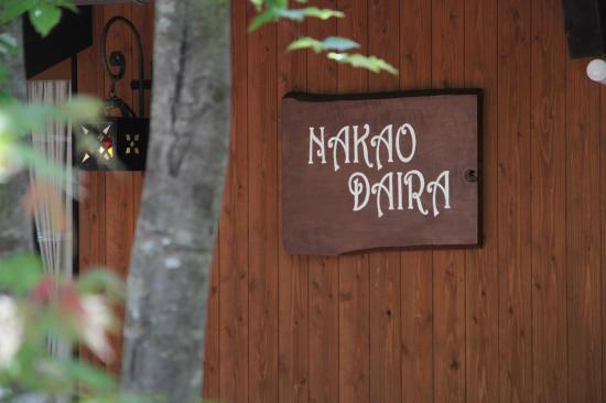 Nakaodaira: 玄関横の看板です
