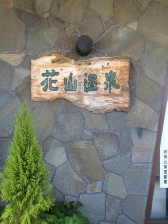 Hanayamaonsen: 玄関です
