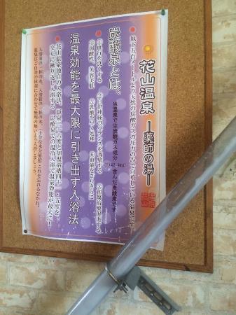 Hanayamaonsen: 吹きあがってくる炭酸泉