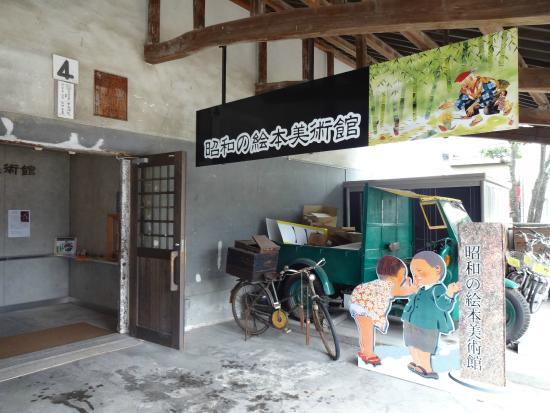 Kurosaki Yoshisuke Showa Picture Book Art Museum
