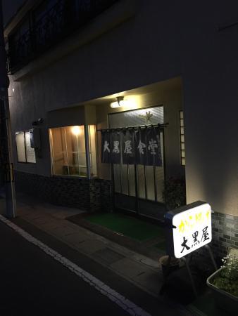 Daikoku-Ya Shokudo