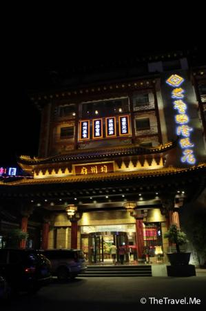 Wudangshan Laoying International Hotel