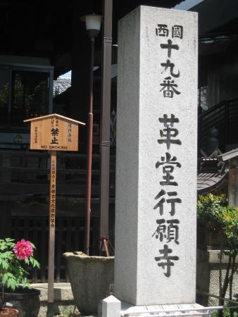 行願寺 (革堂), 西国十九番札所