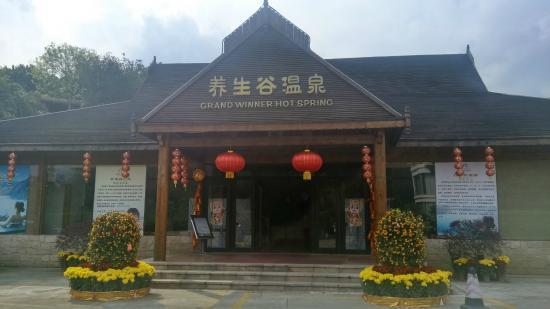 Fogang County, Cina: 溫泉區的入口,泉水不潔,更衣室算整潔