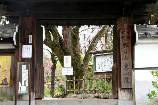 Eshin-in Temple