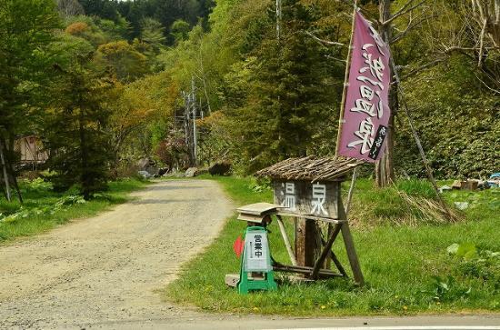 Kaitaku Fukurofunoyu